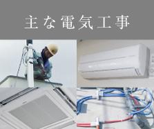 主な電気工事