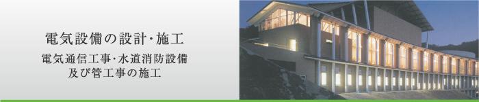 電気設備の設計・施工