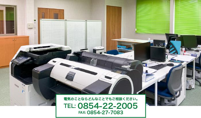 TEL:0854-22-2005 FAX:0854-27-7083