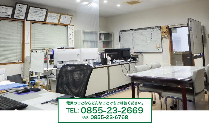 TEL:0855-23-2669 FAX:0855-23-6768