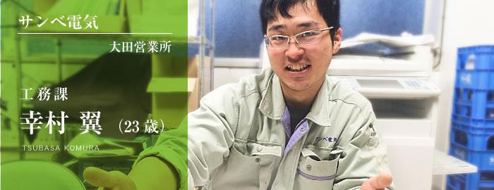 サンべ電気大田営業所 工務課幸村翼(23歳)