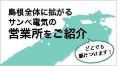 島根全体に拡がるサンべ電気の営業所をご紹介