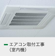 空調設備の設計・施工